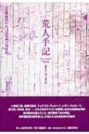 荒人手記 新しい台湾の文学