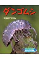 ドキドキいっぱい!虫のくらし写真館 16 ダンゴムシ