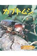 ドキドキいっぱい!虫のくらし写真館 1 カブトムシ