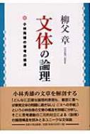 文体の論理 小林秀雄の思考の構造