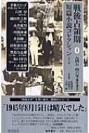 戦後占領期短篇小説コレクション 1 1945‐46年