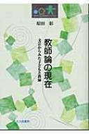 教師論の現在 文芸からみた子どもと教師 日本子ども社会学会セレクション