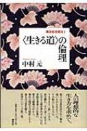 """""""生きる道""""の倫理 構造倫理講座 2"""