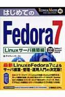 はじめてのFedora7 Linuxサーバ構築編 TECHNICAL MASTER
