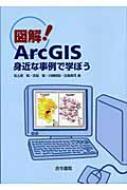 図解!ArcGIS 身近な事例で学ぼう