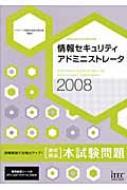 徹底解説 情報セキュリティアドミニストレータ本試験問題 2008