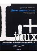 Linux+COMPLETEトレーニング CompTIA認定資格受験ライブラリー