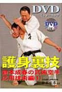 DVDでトレーニング 護身裏技 倉本成春の武術空手応用技術編 1