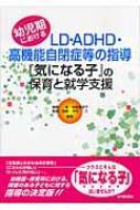 『気になる子』の保育と就学支援 幼児期におけるLD・ADHD・高機能自閉症等の指導