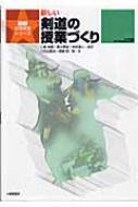 新しい剣道の授業づくり 最新体育授業シリーズ