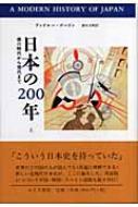 日本の200年 徳川時代から現代まで 上