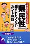 「県民性」知られたくないホントの話 47都道府県人の謎と不思議 青春文庫