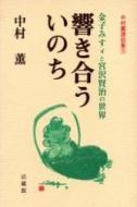 響き合ういのち 金子みすゞと宮沢賢治の世界 中村薫講話集 5