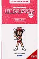 お絵かきパズルmini 芸能人編 1 パズルランドシリーズ