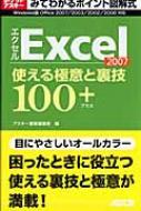EXCEL 2007使える極意と裏技100+WINDOWS版OFFICE 2007/2003/ ポケットアスキーみてわかるポイント図解式