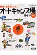 関西・名古屋から行くオートキャンプ場ガイド 2005 ブルーガイド情報版