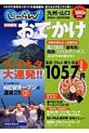 おでかけ九州・山口 保存版 2004〜2005年版 RECRUIT SPECIAL EDITION