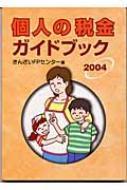 個人の税金ガイドブック 2004