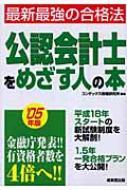 公認会計士をめざす人の本 最新最強の合格法 '05年版