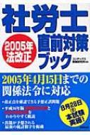 社労士2005年法改正直前対策ブック