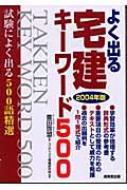 よく出る宅建キーワード500 2004年版