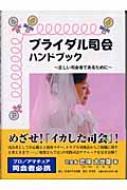 ローチケHMV恋塚太世葉/ブライダル司会ハンドブック 正しい司会者であるために