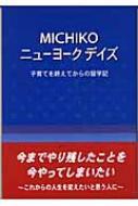 MICHIKO ニューヨークデイズ 子育てを終えてからの留学記