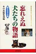 忘れえぬ犬たちの物語 愛犬家が綴りあなたに贈る珠玉のエピワード集