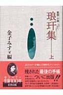 琅〓集 童謡・小曲 上
