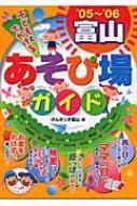 子どもとでかける富山あそび場ガイド '05〜'06