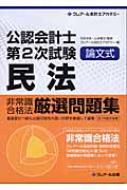 公認会計士第2次試験論文式非常識合格法厳選問題集 民法