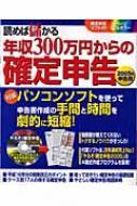 読めば儲かる年収300万円からの確定申告 2005年申告用