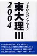 東大理3 天才たちのメッセージ 2004