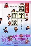 卯月啓子/子ども漢字百景
