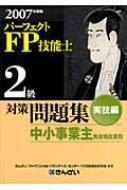 パーフェクトFP技能士 2級対策問題集 実技編 2007年度版