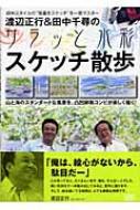 渡辺正行&田中千尋のサラッと水彩スケッチ散歩