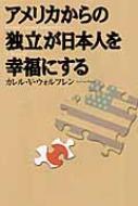 アメリカからの「独立」が日本人を幸福にする
