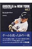 ゴジラインニューヨーク vol.2 ワールドシリーズへの道