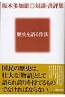 歴史を語る作法 坂本多加雄対談・書評集