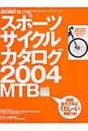 スポーツサイクルカタログ 2004mtb編
