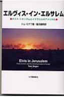 エルヴィス・イン・エルサレム ポスト・シオニズムとイスラエルのアメリカ化