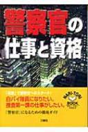 警察官の仕事と資格 NARI‐TORI BOOK