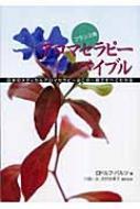 フランス発 アロマセラピーバイブル 日本のメディカルアロマセラピーはこの一冊ですべてわかる