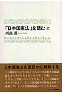 「日本国憲法」を読む 上
