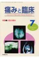 痛みと臨床 4-3