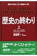 歴史の終わり 上 歴史の「終点」に立つ最後の人間