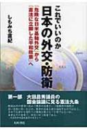 これでいいのか日本の外交・防衛 「危険な日米基軸外交」から「憲法に立脚した平和政策」へ