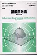 複素関数論 技術者のための高等数学