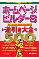 ホームページ・ビルダー8逆引き大全500の極意 ホームページ・ビルダー6.5/7/8対応