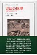 方法の原理 知識の統合を求めて 叢書・ウニベルシタス